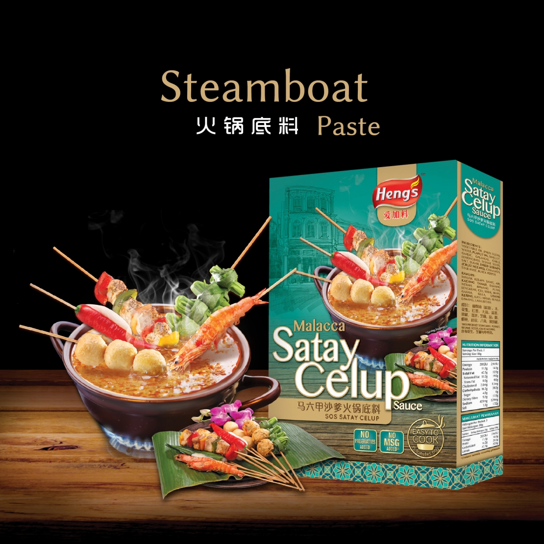Steamboat Paste